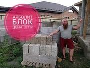 Арболит Юг