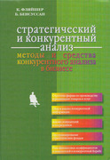 Strategic and Competitive Analysis: Russian Edition
