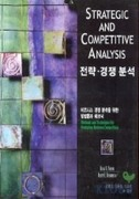 Strategic and Competitive Analysis in Korean 2ed