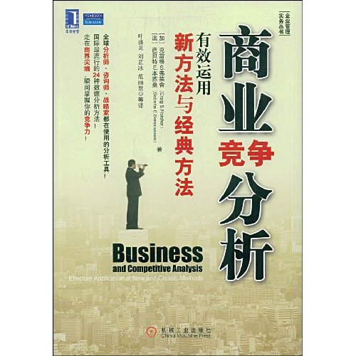 Business and Competitive Analysis in Chinese 2010
