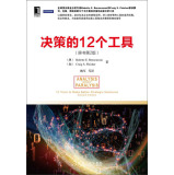 Analysis Without Paralysis 2nd Ed in Chinese