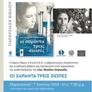 Παρουσίαση βιβλίου: Οι Σαραντα Τρεις Σιωπές / Book presentation Lia Megalou-Seferiadi