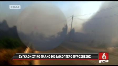 HELICÓPTERO CONTRA INCENDIOS FORESTALES CASI CAE EN LITUANIA / Video Destacado de La Hermandad de Bomberos