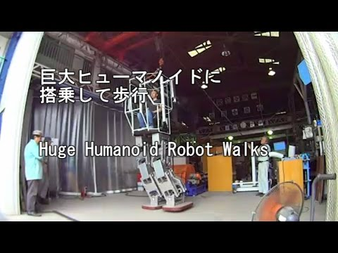 巨大ヒューマノイドに搭乗して歩行 Huge Humanoid Robot Walks