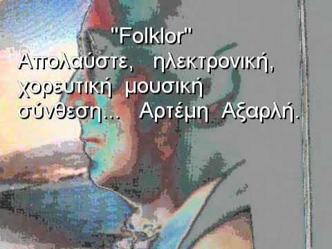 Αρτέμης  Αξαρλής  Folklor