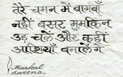 Gandhi in hindi
