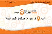 الوصول المفتوح فى مصر 2017 - من اجل تكافؤ الفرص البحثية