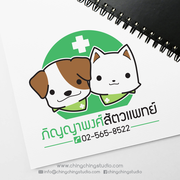 Logo Design for Pinyapong Pet Clinic
