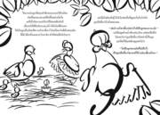 the ugly duckling_Page_3