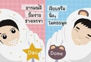 Dao&Dome pre-wedding