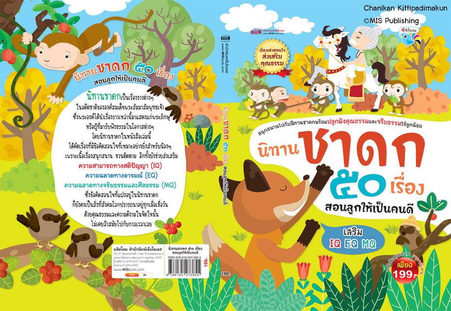 cover_นิทานชาดก-50-เรื่อง