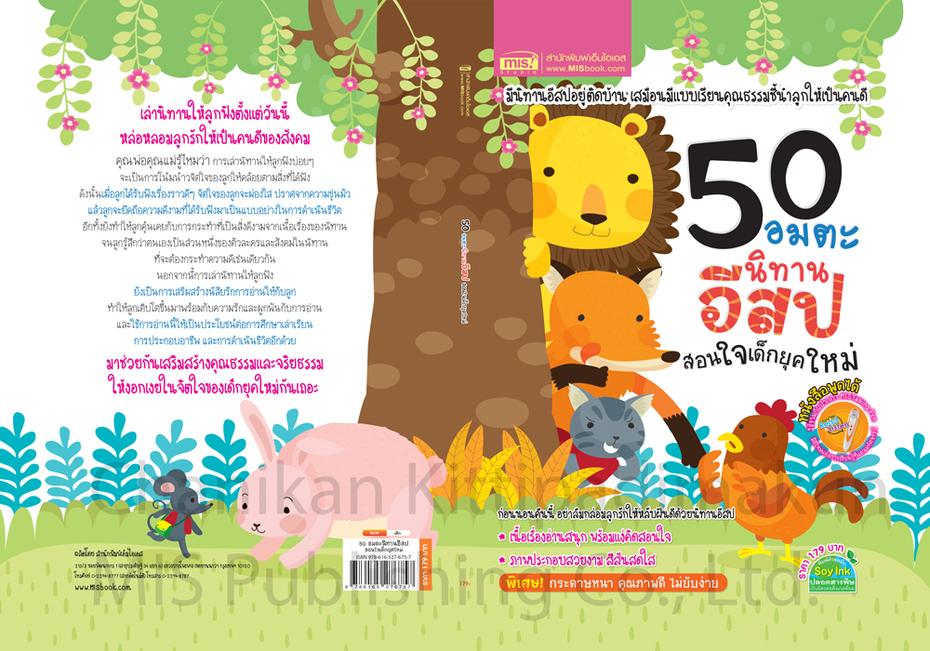 cover_50-อมตะนิทานอีสป-สอนใจเด็กยุคใหม่