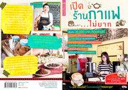 cover_เปิดร้านกาแฟ.