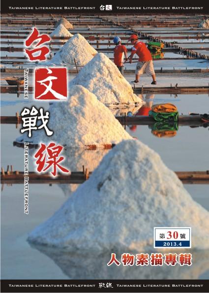 台文戰線 第30號