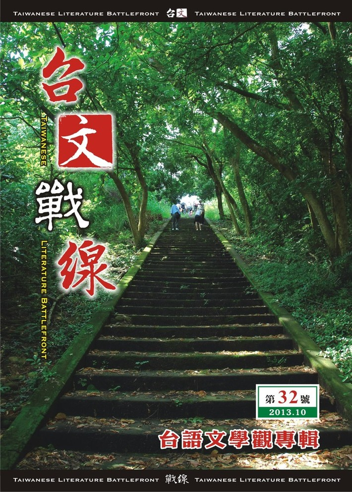 台文戰線32期封面