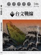 台文戰線第46期