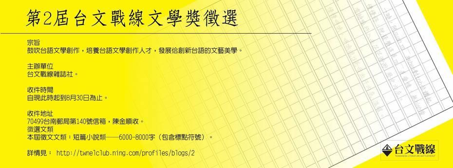 第2屆台文戰線文學獎