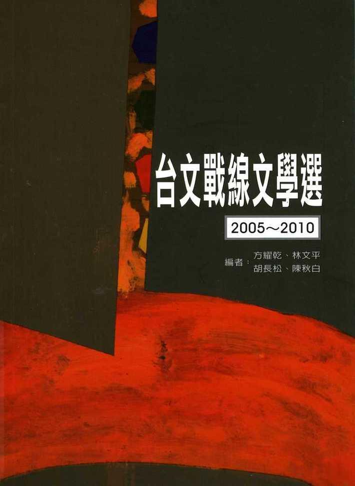 台文戰線文學選:2005~2010