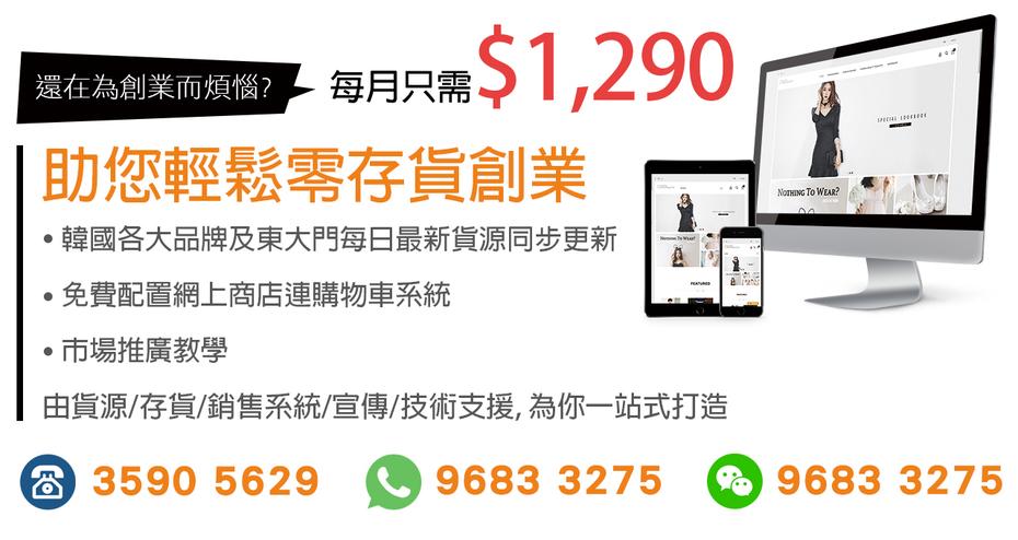 Online Heung Kung 韓國時裝批發及一站式零存貨網上創業開店平台