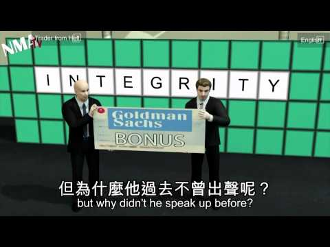 Taiwan Takes On Goldman Sachs ~ Too Funny.... - March 18, 2012