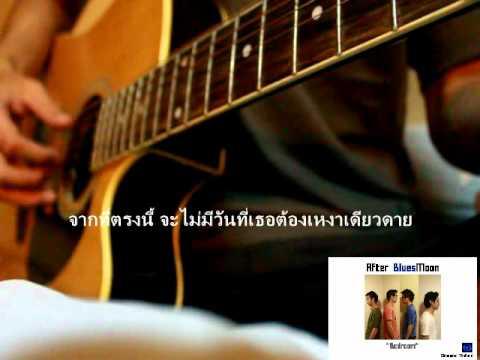 After BluesMoon - เคียงข้างเธอ (Before demo HD)
