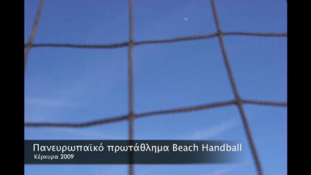 Πανευρωπαϊκό πρωτάθλημα Beach Handball