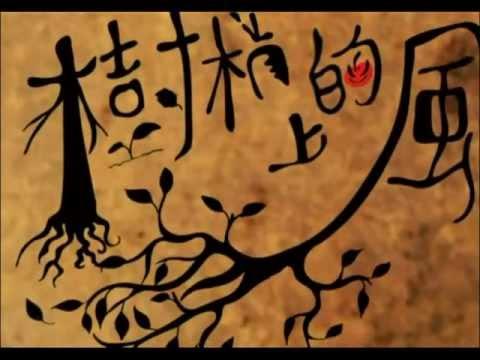 台南大學戲劇創作與應用學系《樹梢上的風》宣傳片