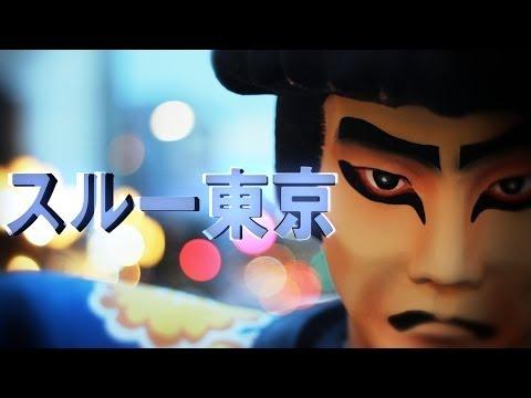 Kutiman - Thru Tokyo | クティマン - スルー東京 | PBS Digital Studios