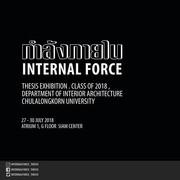 """นิทรรศการ """"กำลังภายใน"""" (Internal Force IA CU Thesis Exhibition 2018)"""