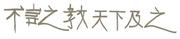 Bu Yan Zhi Jaio ...  Tian Xia Xi Ji Zhi …