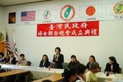 台灣婦女聯合總會