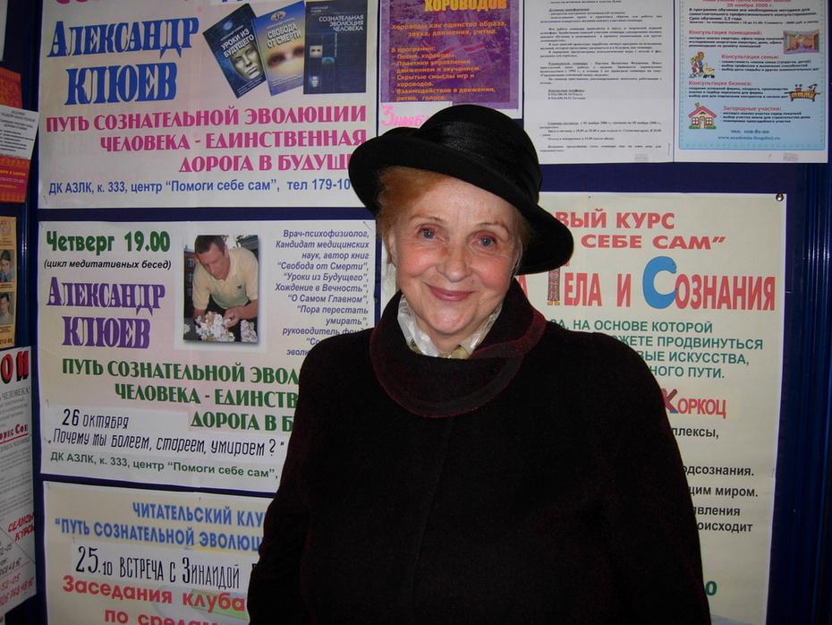 Зинаида Григорьевна Баранова-человек феномен.
