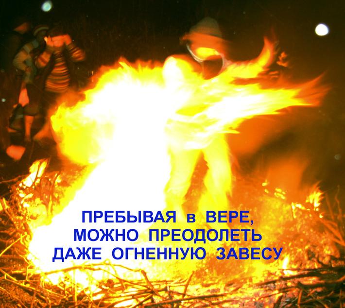 Преодоление огненной завесы