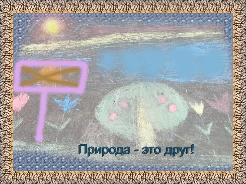 Рисунок на асфальте, Пугиева Лиза