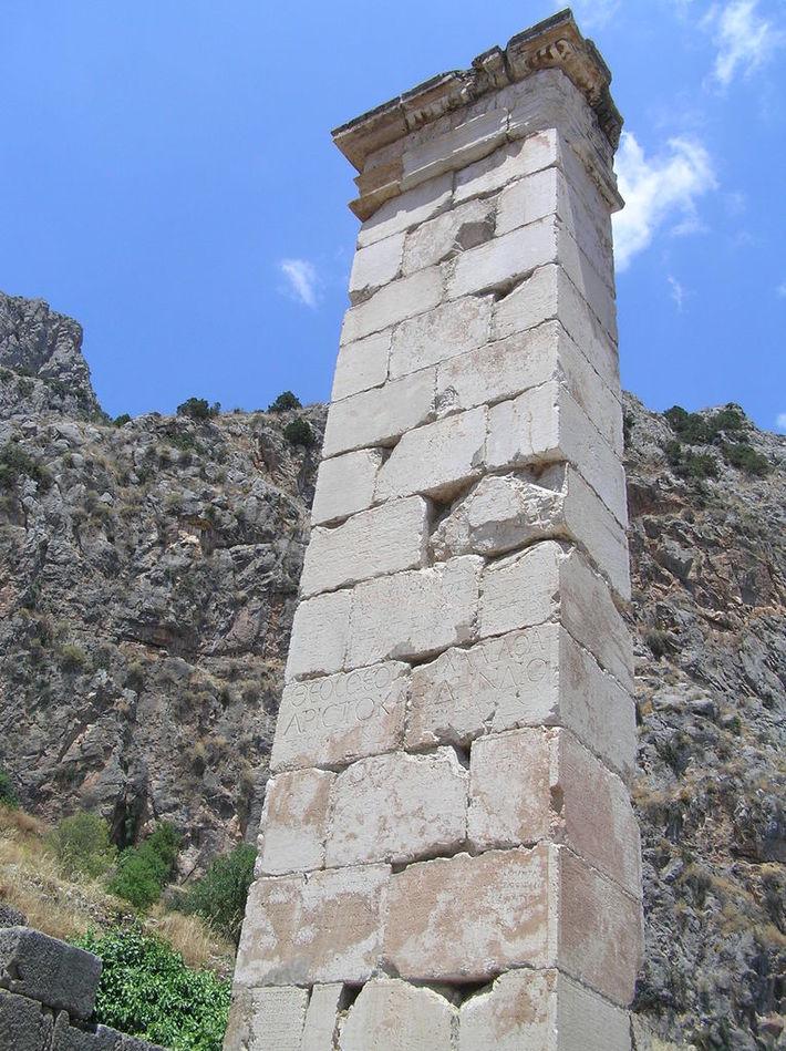 Плита у Храма Аполлона в Дельфах