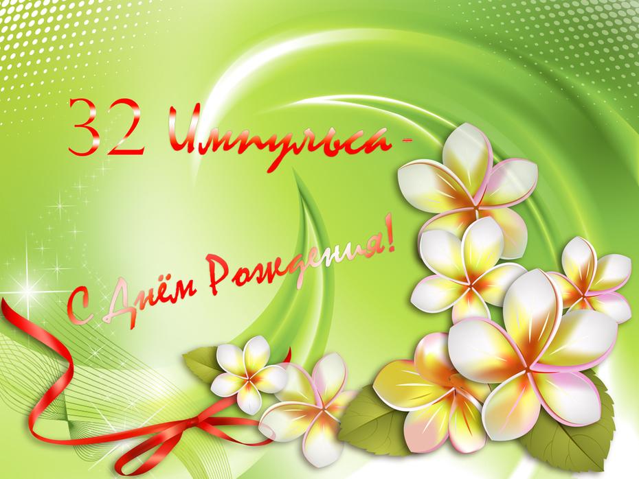 32 Импульса с Днём Рождения!