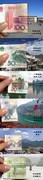 Los lugares que se esconden en los billetes chinos