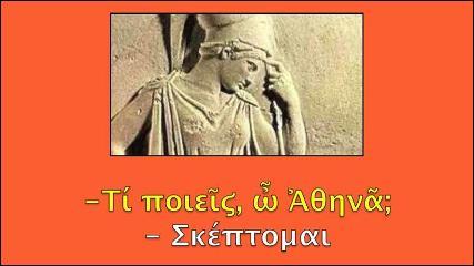 ΔΙΑΛΟΓΟΣ 4