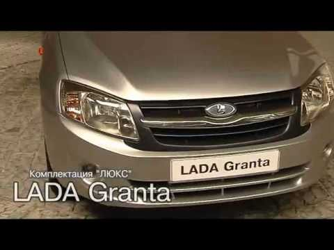 Презентация LADA Granta