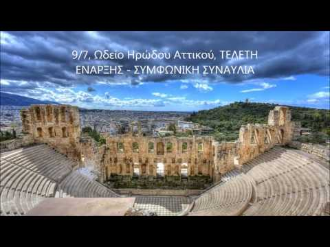 "WCP2016 ERT TRAILER World Congress ""Philosophy of Aristotle"""