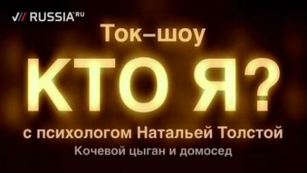 Кочевой цыган или домосед?