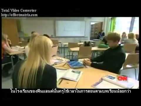 การศึกษาในฟินแลนด์