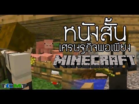 "Minecraft Lesson Special ""Sufficiency Economy"" ""เศรษฐกิจพอเพียง"""