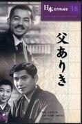 Chichi Ariki (1942)