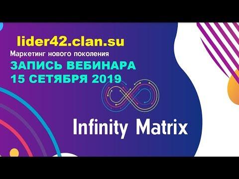 Infinity matrix / Инфинити Матрикс - запись вебинара от 15 сентября 2019