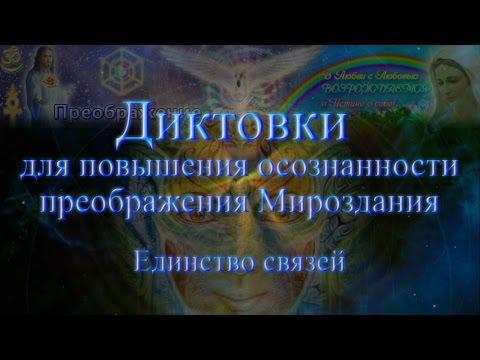Диктовки для повышения осознанности преображения Мироздания. 20. Единство связей