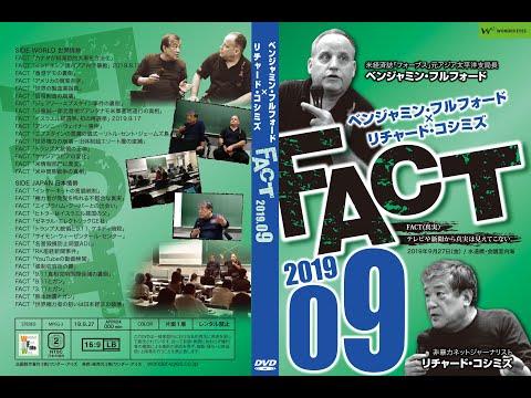 「FACT2019」09ベンジャミン・フルフォード×リチャード・コシミズ2019.9.27