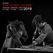 """การแสดง """"The Quiet House"""""""