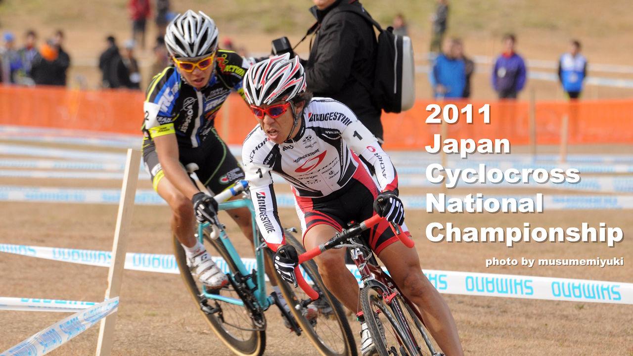 2011 Japan Cyclocross National Championship