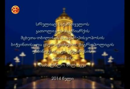 პატრიარქის საახალწლო მილოცვა - 2014